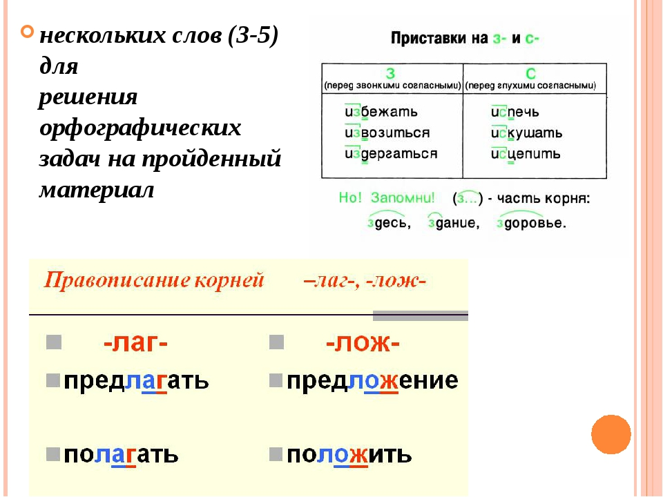 нескольких слов (3-5) для решения орфографических задач на пройденный материал