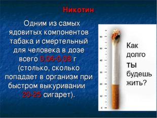 Никотин Одним из самых ядовитых компонентов табака и смертельный для человека