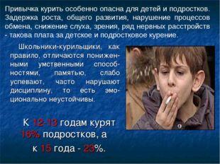 Школьники-курильщики, как правило, отличаются понижен-ными умственными способ