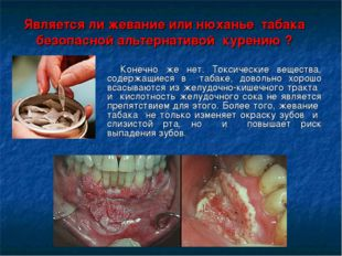 Является ли жевание или нюханье табака безопасной альтернативой курению ? Кон