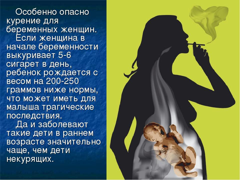 Средство от курения для беременных