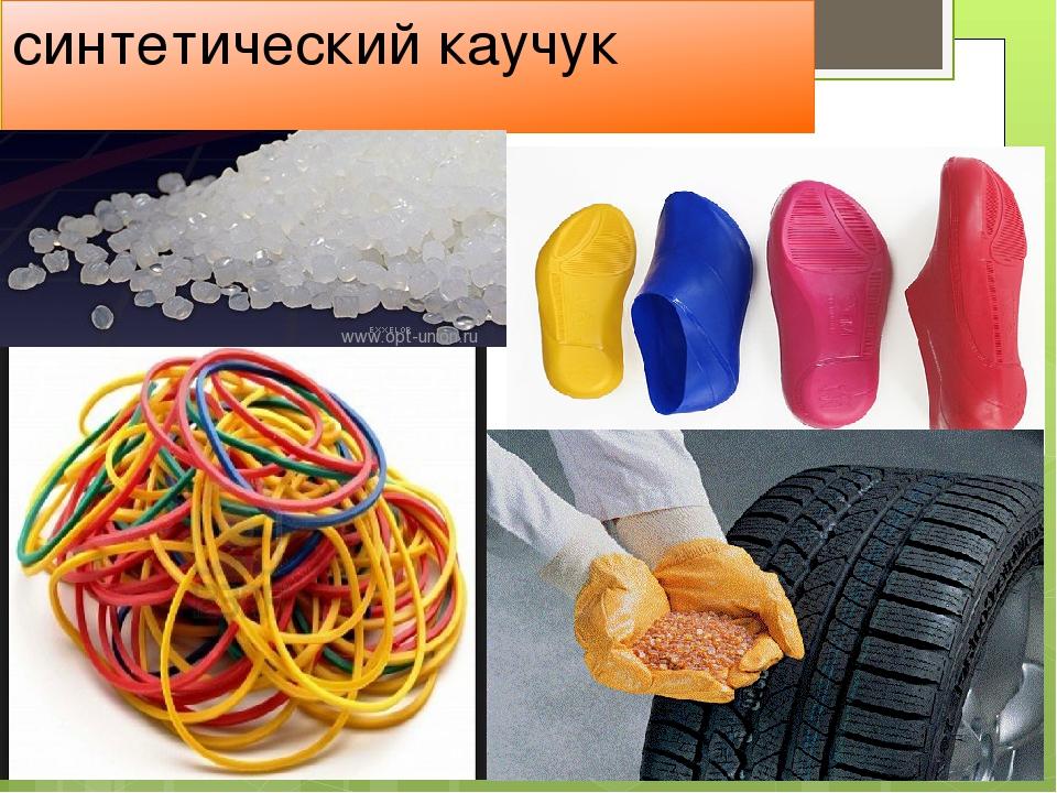 2 строение натурального и синтетического каучука и резины