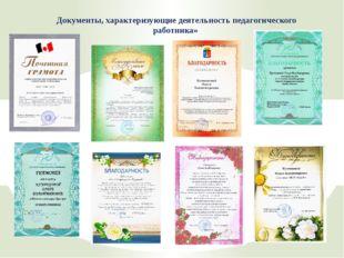 Документы, характеризующие деятельность педагогического работника»