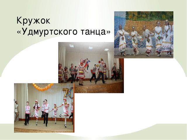 Кружок «Удмуртского танца»