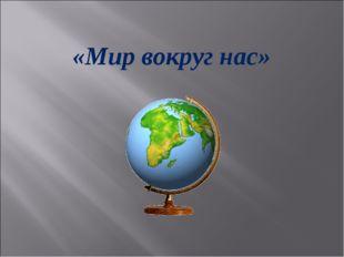 «Мир вокруг нас»