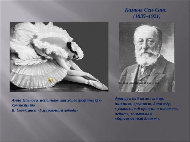 Анна Павлова, исполняющая хореографическую композицию К. Сен-Санса «Умирающий...
