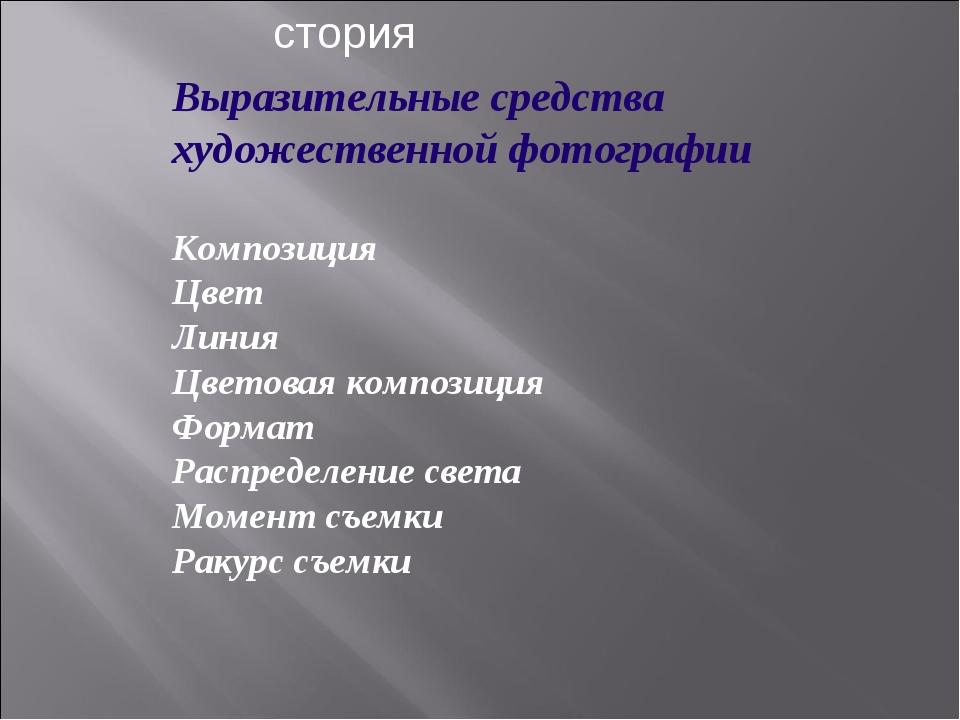История Выразительные средства художественной фотографии Композиция Цвет Лини...