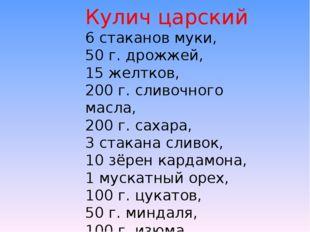 Кулич царский 6 стаканов муки, 50 г. дрожжей, 15 желтков, 200 г. сливочного м