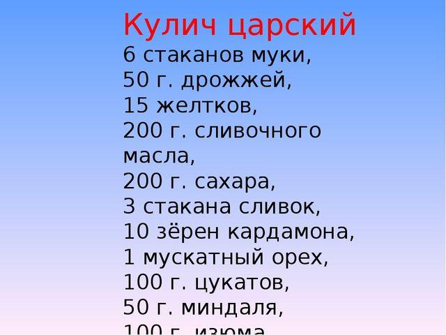 Кулич царский 6 стаканов муки, 50 г. дрожжей, 15 желтков, 200 г. сливочного м...
