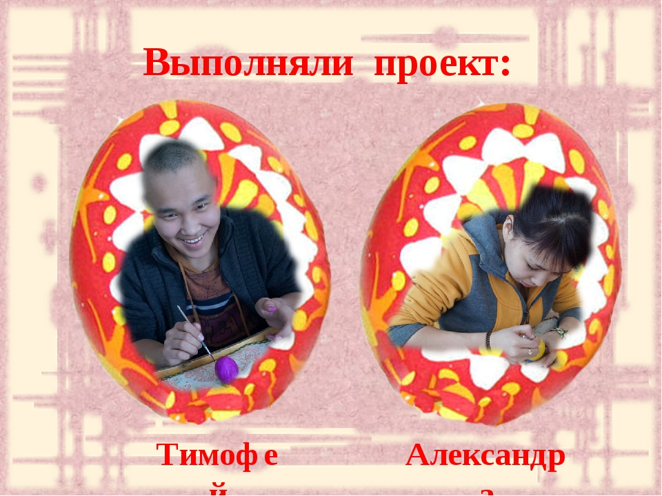 Выполняли проект: Тимофей Александра