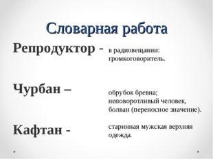 Словарная работа Репродуктор - Чурбан – Кафтан - в радиовещании: громкоговори