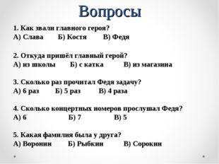 Вопросы 1. Как звали главного героя? А) Слава Б) Костя В) Федя 2. Откуда приш