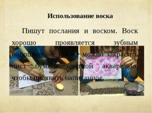 Использование воска Пишут послания и воском. Воск хорошо проявляется зубным
