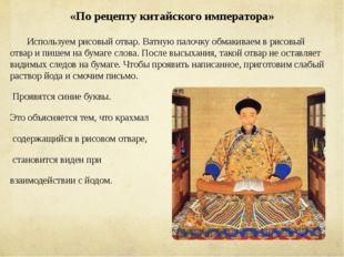 «По рецепту китайского императора» Используем рисовый отвар. Ватную палочку о