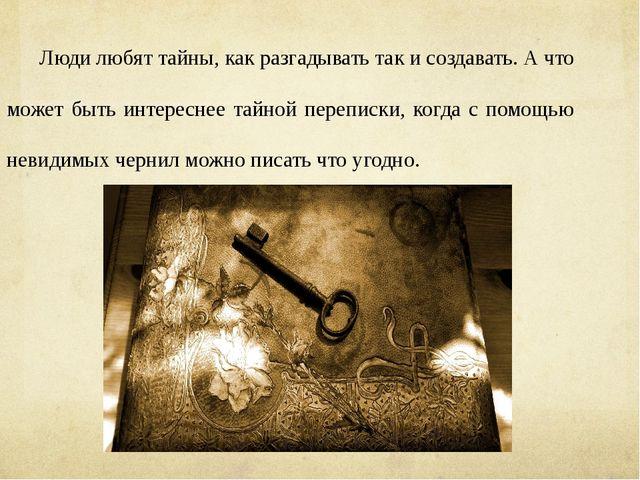 Люди любят тайны, как разгадывать так и создавать. А что может быть интерес...