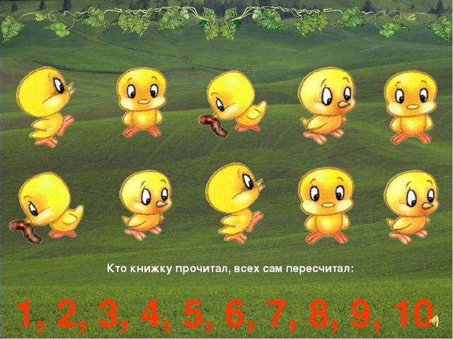 Кто книжку прочитал, всех сам пересчитал: 1, 2, 3, 4, 5, 6, 7, 8, 9, 10