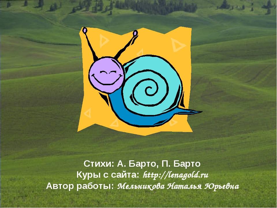 Стихи: А. Барто, П. Барто Куры с сайта: http://lenagold.ru Автор работы: Мель...