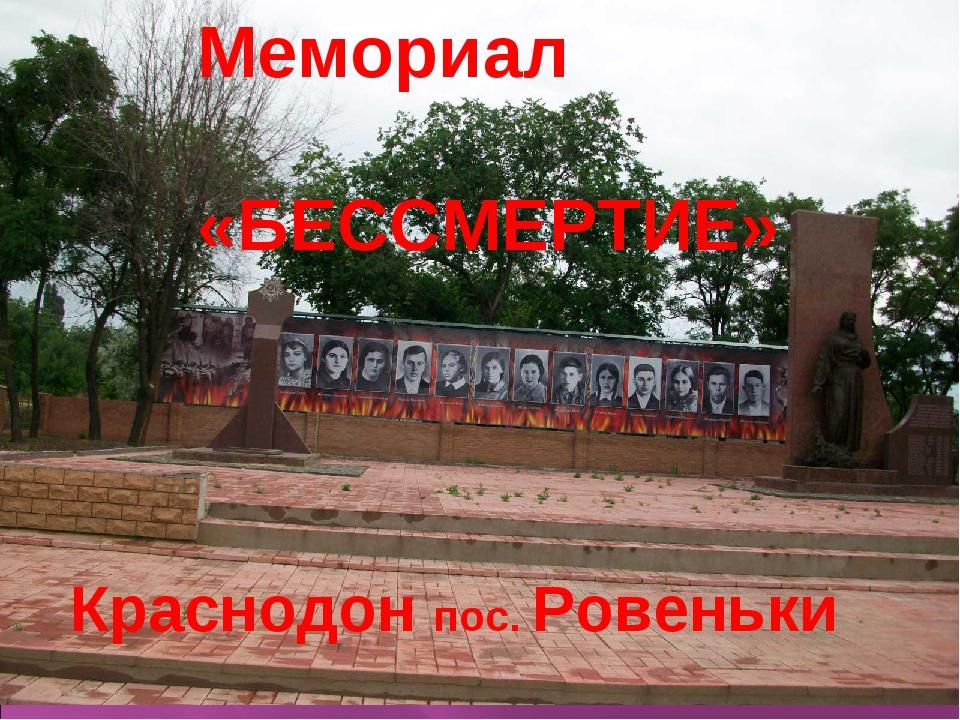Мемориал  «БЕССМЕРТИЕ» Краснодон пос. Ровеньки