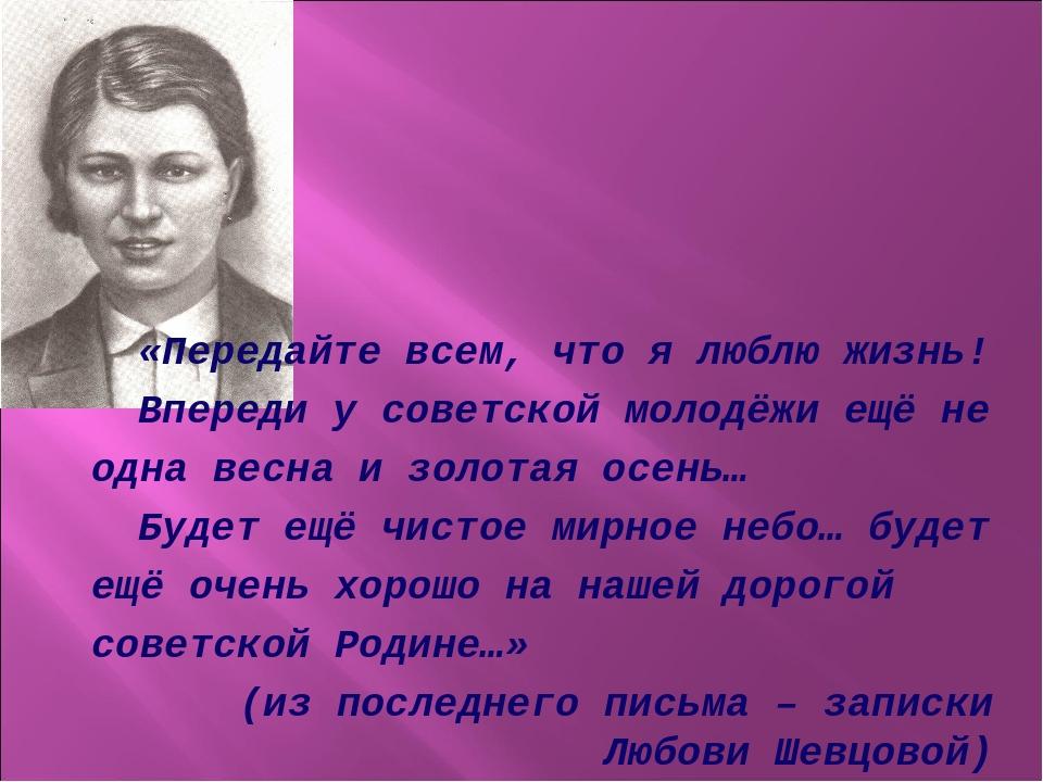 «Передайте всем, что я люблю жизнь! Впереди у советской молодёжи ещё не одн...