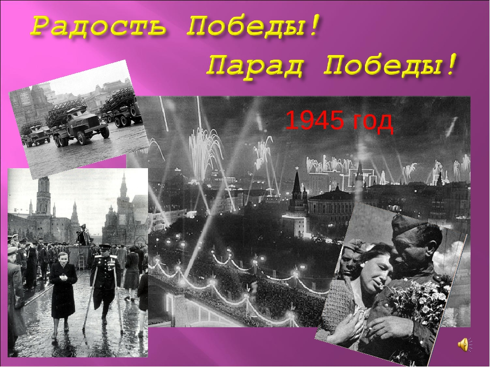 1945 год