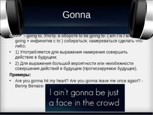 Gonna Gonna- going to. Употр. в обороте to be going to: ( am / is / are + go