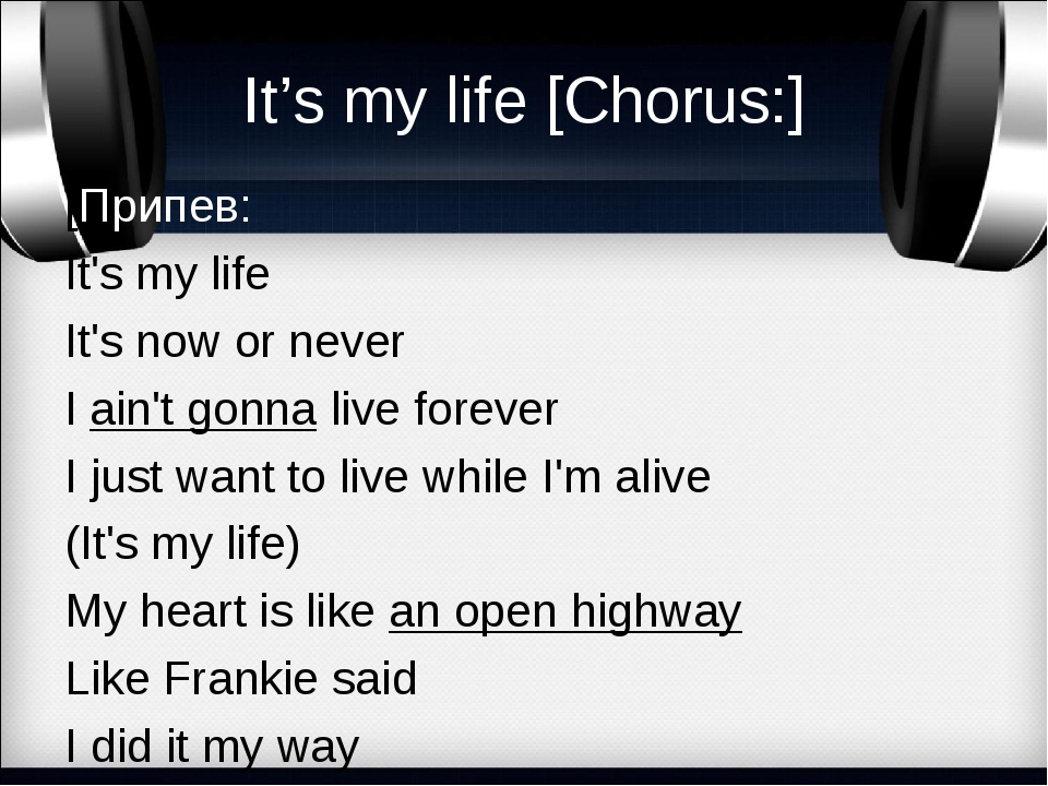 It's my life [Chorus:] [Припев: It's my life It's now or never I ain't gonna...