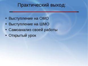 Практический выход: Выступление на ОМО Выступление на ШМО Самоанализ своей ра