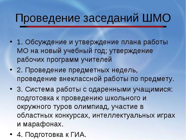 Проведение заседаний ШМО 1. Обсуждение и утверждение плана работы МО на новый...