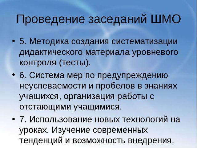 Проведение заседаний ШМО 5. Методика создания систематизации дидактического м...