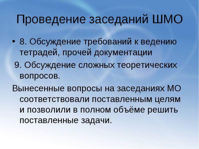 Проведение заседаний ШМО 8. Обсуждение требований к ведению тетрадей, прочей...