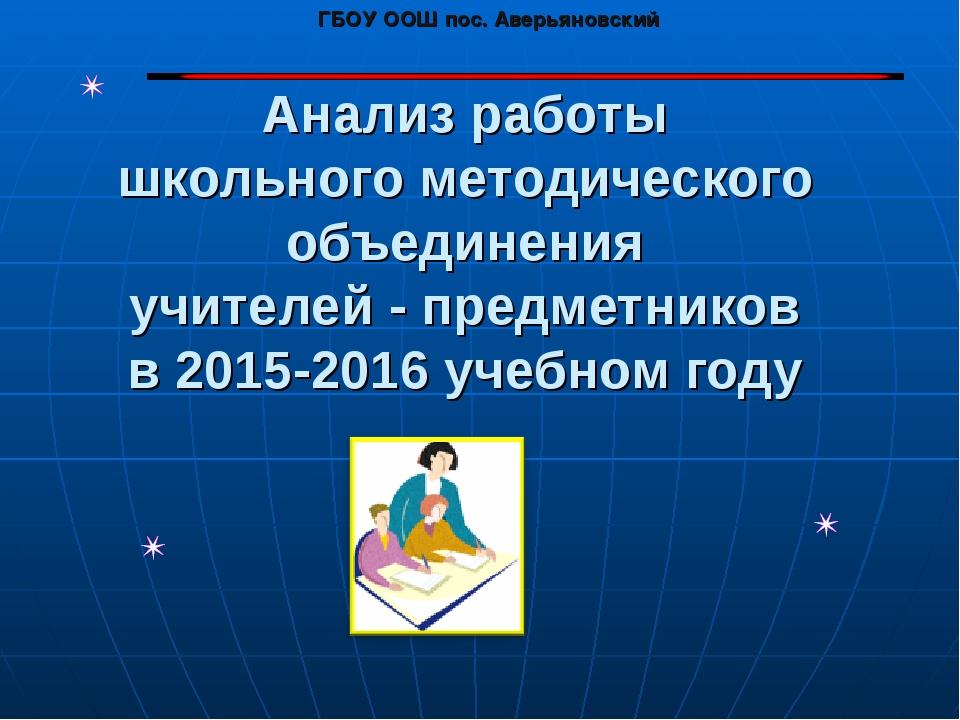 Анализ работы школьного методического объединения учителей - предметников в 2...