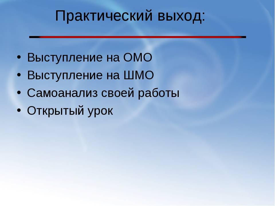 Практический выход: Выступление на ОМО Выступление на ШМО Самоанализ своей ра...