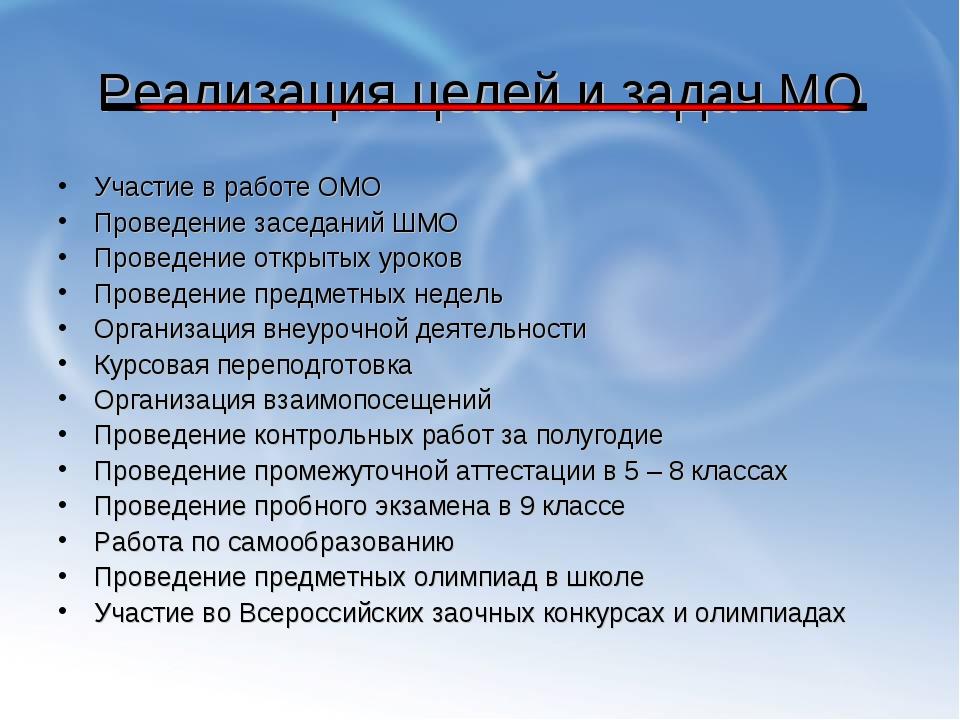 Реализация целей и задач МО Участие в работе ОМО Проведение заседаний ШМО Про...