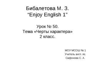 "Бибалетова М. З. ""Enjoy English 1"" Урок № 50. Тема «Черты характера» 2 класс."