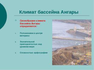 Климат бассейна Ангары Своеобразие климата бассейна Ангары определяется: Пол