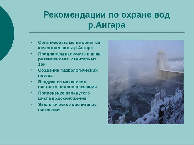 Рекомендации по охране вод р.Ангара Организовать мониторинг за качеством воды...