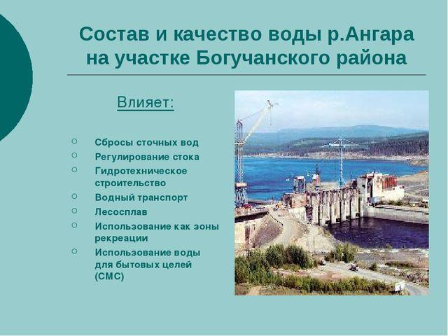 Состав и качество воды р.Ангара на участке Богучанского района Влияет: Сбросы...