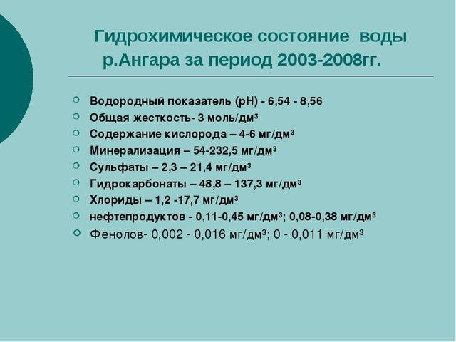 Гидрохимическое состояние воды р.Ангара за период 2003-2008гг. Водородный пок...