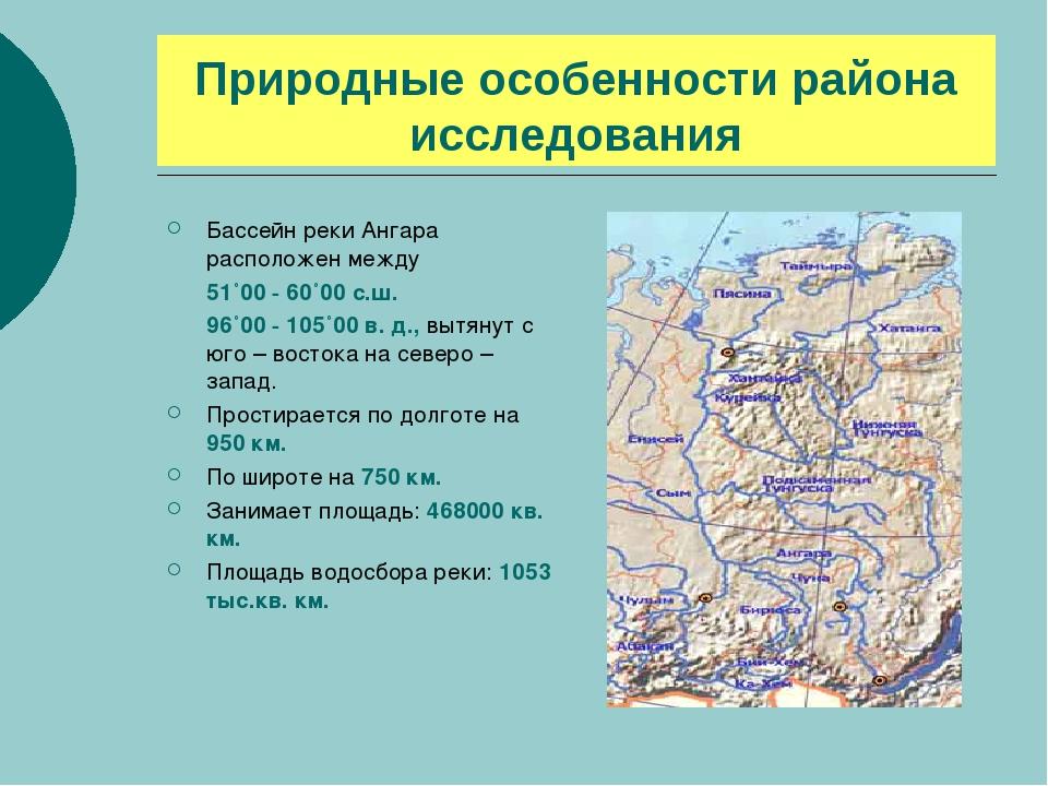 Природные особенности района исследования Бассейн реки Ангара расположен меж...