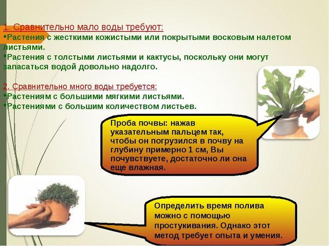 1. Сравнительно мало воды требуют: Растения с жесткими кожистыми или покрытым...