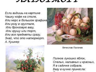 Консультация для родителей РИСУЕМ НАТЮРМОРТ Полное лукошко яблок, Спелых, нал