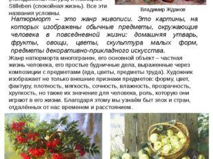Е. Калиновская Владимир Жданов Елена Базанова В зависимости от содержания изо