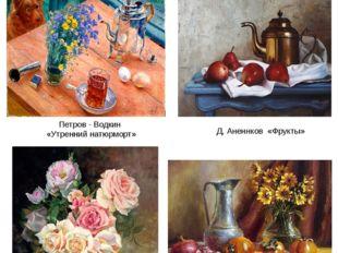 Если на картине представлены разнообразные предметы (цветы и плоды, оружие и