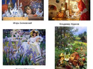 Натюрморты, которые имеют сюжеты, как например Грабарь «Утренний чай», «Непр