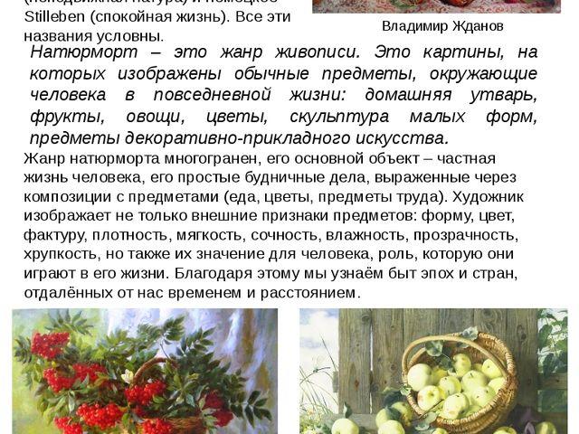 Е. Калиновская Владимир Жданов Елена Базанова В зависимости от содержания изо...