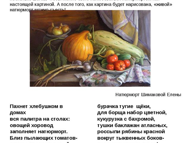 Источники: Казакова Т.Г. «Рисуем натюрморт», ИД«Карапуз» 2003 Сайт о творчест...