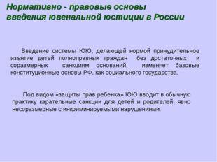Нормативно - правовые основы введения ювенальной юстиции в России Введение си