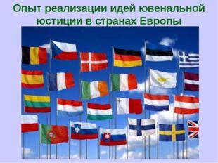 Опыт реализации идей ювенальной юстиции в странах Европы