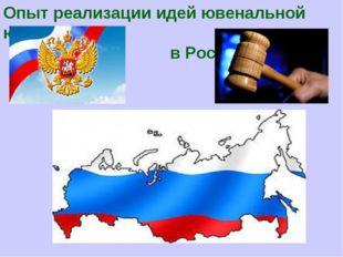 Опыт реализации идей ювенальной юстиции в России