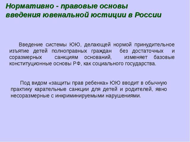 Нормативно - правовые основы введения ювенальной юстиции в России Введение си...